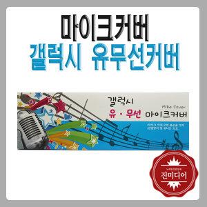 갤럭시 유무선마이크커버 노래방 위생커버 강의장
