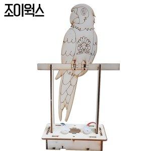 조이웍스 말을따라하는 앵무새 만들기 과학실험키트