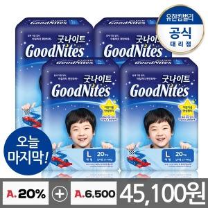 하기스 굿나이트 어린이용 안심팬티 대형4팩 /남아용