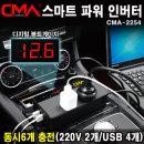 스마트 파워 차량용 인버터 200W 동시 6개충전가능