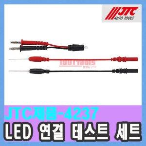 JTC-4237 LED 연결테스트 세트 수입자동차 천일공구사