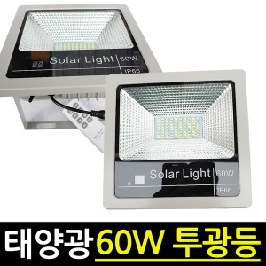 121LED 태양광 투광등 60W 부착형 가로등 (무료배송)