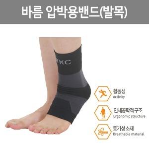 바름 발목보호대 압박 압박용보호대 이로움