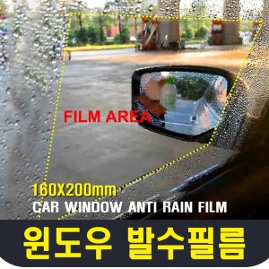 차량용 창문 발수코팅필름 윈도우 앞유리 김서림방지