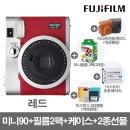 미니90 폴라로이드/카메라 /레드/필름 2P+케이스+2종