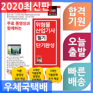 세진북스 위험물산업기사 필기 단기완성 전 과목 필기 이론 + 6개년 기출문제 무료 동영상 강의 제공 2020