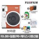 미니90 폴라로이드/카메라 /브라운/필름 2P+케이스+2종