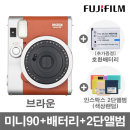 미니90(브라운)폴라로이드/즉석카메라 +2종선물