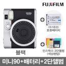 미니90(블랙)폴라로이드/즉석카메라 +2종선물