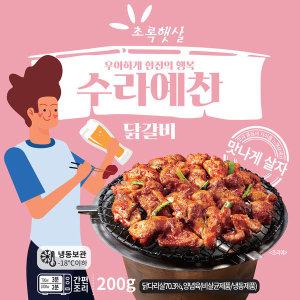 수라예찬 닭갈비 특가/즉석조리/맛인정/닭발/치즈불닭