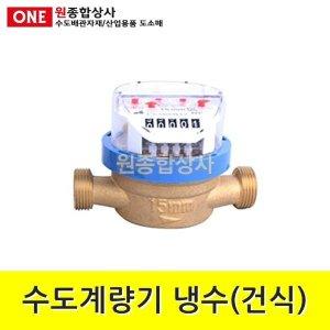 수도계량기 냉수(건식) 15mm 교체용