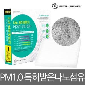 PM1.0 나노 극초미세먼지 차량용에어컨필터