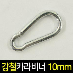 캠핑용품 10mm강철 카라비너 타프 텐트 고정 강철고리