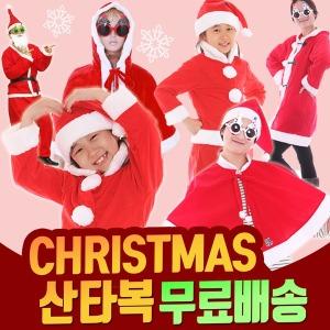 크리스마스 산타 망토 산타복 복장 코스튬 모자 세트