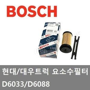 대성부품/트럭 요소수필터/현대/대우/D6033/D6088