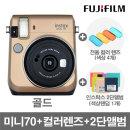 미니70(골드)폴라로이드/즉석카메라 2단앨범+컬러렌즈