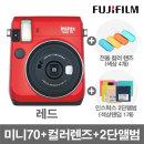 미니70(레드)폴라로이드/즉석카메라 2단앨범+컬러렌즈