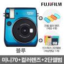 미니70(블루)폴라로이드/즉석카메라 2단앨범+컬러렌즈