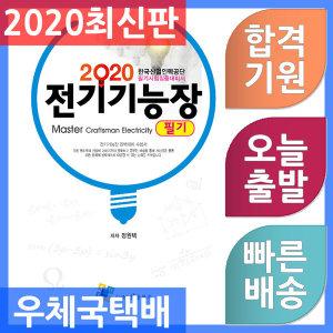 엔플북스 전기기능장 필기 2020