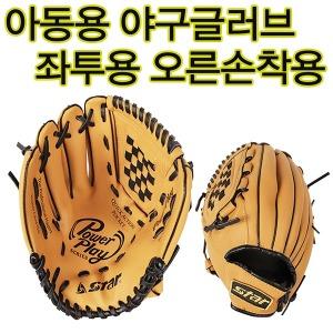 스타 야구글러브 WG2100S5 아동용 왼손잡이글러브