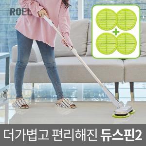 로엘 무선 물걸레청소기 듀스핀2 5시간사용/길이조절
