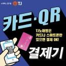 TJ 동전노래방 TCR-1 카드 QR코드 카드결제기
