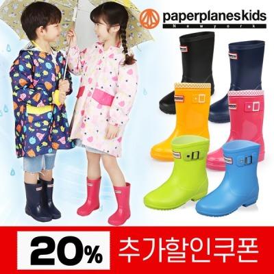 [페이퍼플레인키즈] 아동 장화 운동화 아동화 레인부츠 신발 유아 부츠