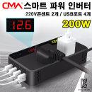 12V전용 200W 카모아 차량용 스마트 파워 인버터 220V