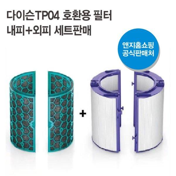 TP04 공기청정기필터 미세먼지 탈취제거 활성탄