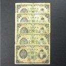 조선은행 개 10원 지폐 1932년 십원 미품- 최저가