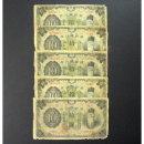 조선은행 개 10원 지폐 1932년 십원 사용제 최저가