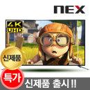 NEX 127cm(50) UHD TV / UX50G/ ( 신제품 전격 출시 )