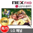 NEX 109cm(43) LED TV /무결점/ LG패널/ NX43G7
