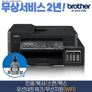 MFC-T810W 무한잉크 복합기+프린터+팩스 무상A/S 2년