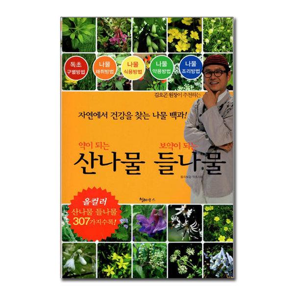 약이되는 산나물 보약이 되는 들나물 (김오곤원장이 추천) 자연에서 건강을 찾는 나물 백과