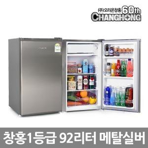 창홍92리터 미니 소형냉장고 ORD-092A0S  원룸 사무실