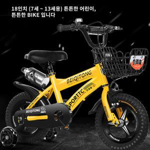 14 18인치자전거 초등학생자전거 유아자전거네발자전