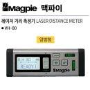 맥파이 양방향 레이저거리측정기 80m VH-80 측량 줄자