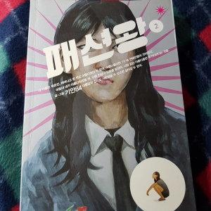 패션왕2/기안84.중앙북스.2012