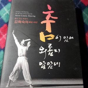 춤이 있어 외롭지 않았다/김화숙.시월.2010