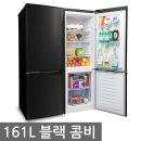 콤비냉장고 161L 미니 원룸 블랙 소형 냉장고