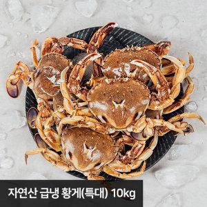 옥주부의 비법  자연산 황게(급냉)10kg/ 얌테이블