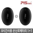 USB 충전식 손난로 피스넷 에그 휴대용 핫팩 블랙 1+1