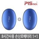 USB 충전식 손난로 피스넷 에그 휴대용 핫팩 블루 1+1