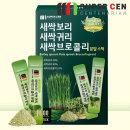 새싹보리+새싹귀리+새싹브로콜리 분말 가루 100스틱