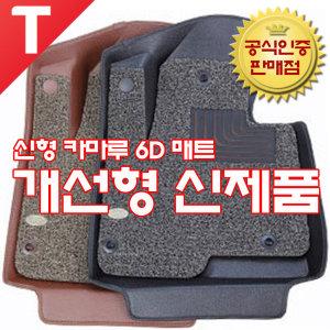 코나 하이브리드 카마루 6D 5D 카매트 코일매트
