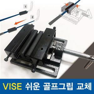 제이빅-골프그립 교체용 바이스/골프용품/그립교환