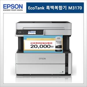 M3170 정품 흑백 무한잉크복합기 잉크포함 상품권행사