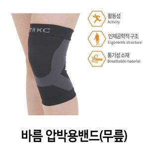 바름보호대 무릎 의료용보호대 보호대 무릎보호