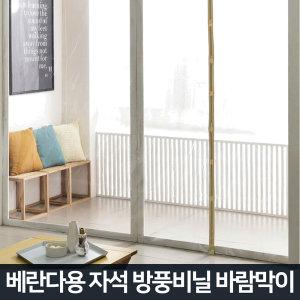 (EVA)베란다(대) 350x250/방풍비닐 창문바람막이 단열